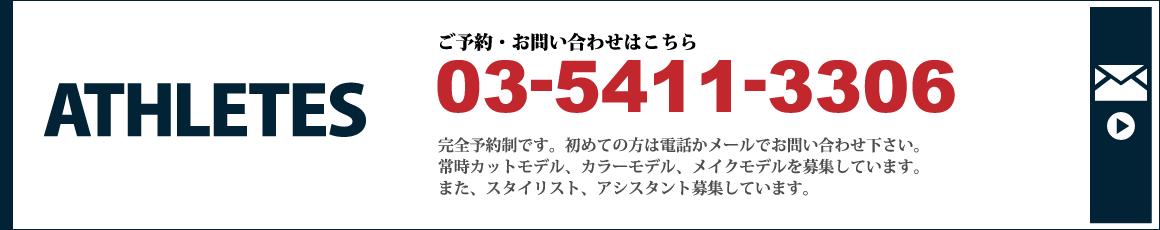 原宿 美容院 美容室 ATHLETES 電話番号 03-5411-3306